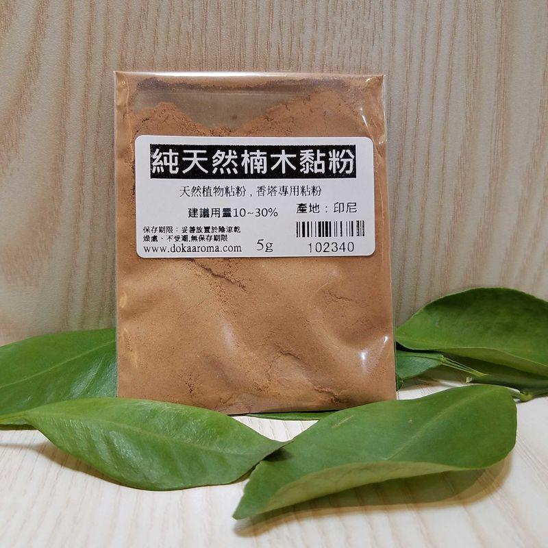 【純天然楠木黏粉】100g