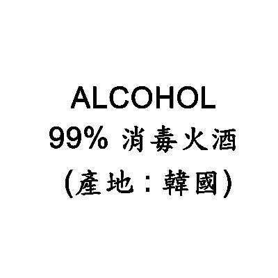 99%  消毒酒精 ( 1000ml)